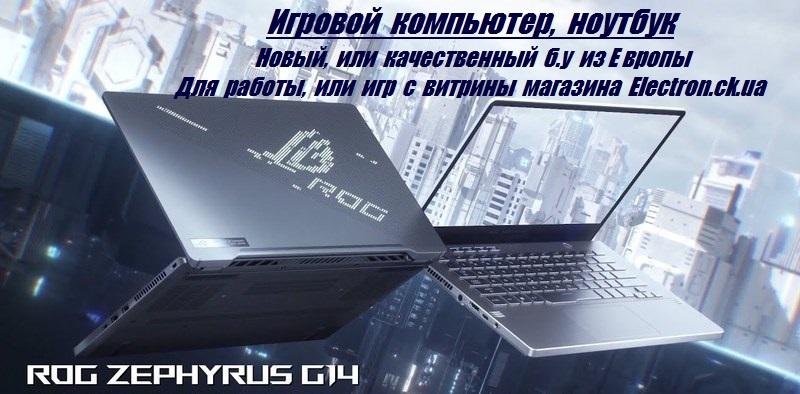 Ноутбук б/у из Европы