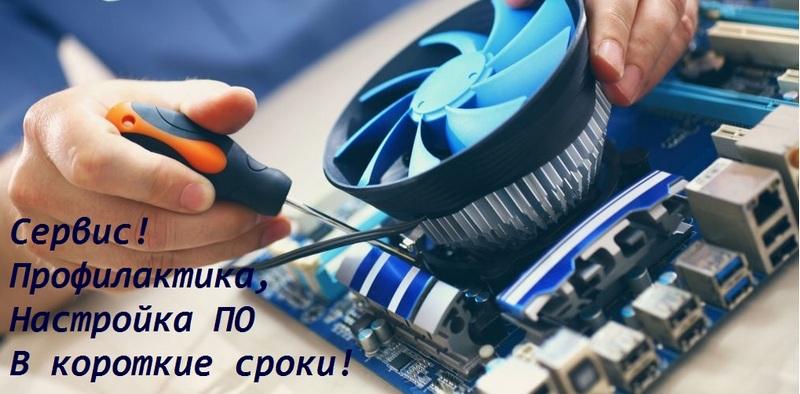 Сервис и профилактика ноутбука, компьютера